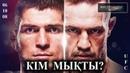 ХАБИБ vs МАКГРЕГОР ● КІМ МЫҚТЫ ● КІМ ЖЕҢЕДІ ● UFC