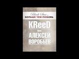Егор Крид (KReeD) feat. Алексей Воробьев - Больше чем любовь (track)