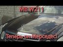 5. MB W211. Вот теперь он Мерседес!