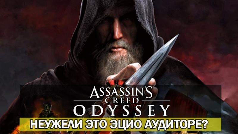 Assassin's Creed Odyssey ПОКАЗАЛИ ЭЦИО АУДИТОРЕ КАК ТАКОЕ ВОЗМОЖНО ЭЦИО В НОВОМ DLC