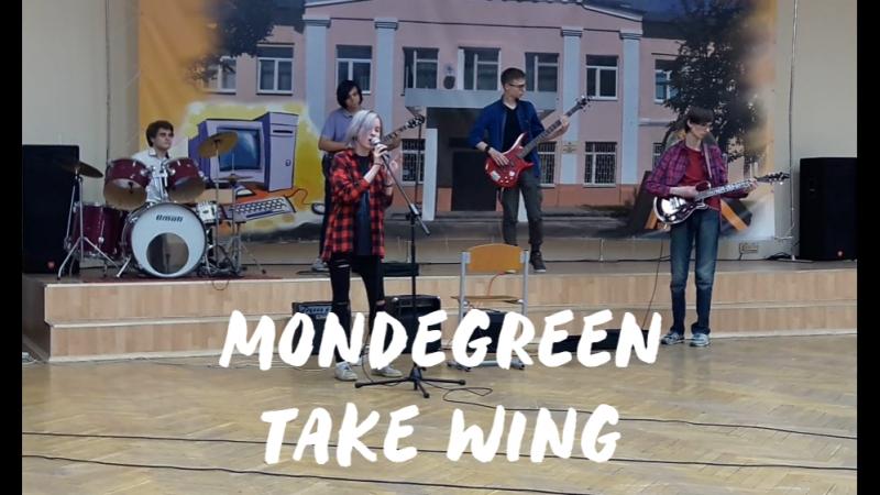 Мондегрин — Взлететь