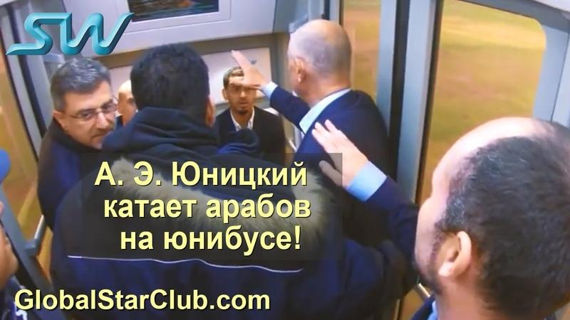 SkyWay - А. Э. Юницкий катает арабов на юнибусе!