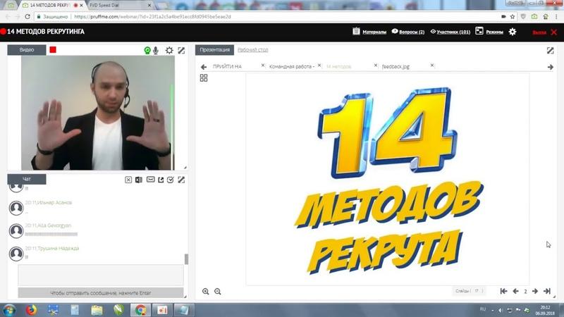 14 МЕТОДОВ РЕКРУТИРОВАНИЯ АРТЕМ ПЕРЦЕВ