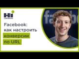 Как настроить конверсии по URL в рекламе Facebook