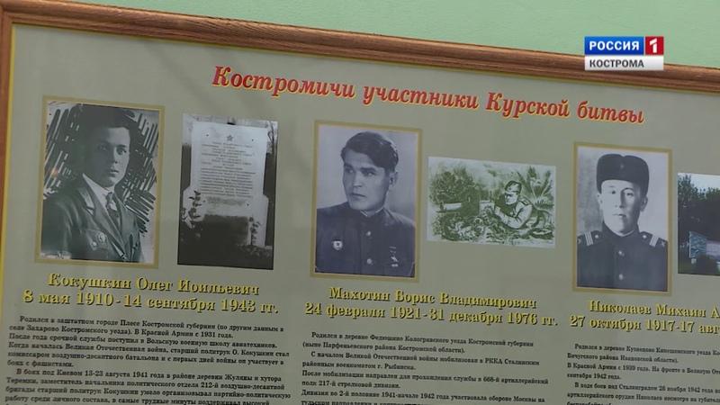 В Костроме открылась выставка посвященная истории Курской битвы