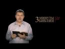 '3 минуты Библии Стих дня' 24 сентября Иакова 5 13 mp4