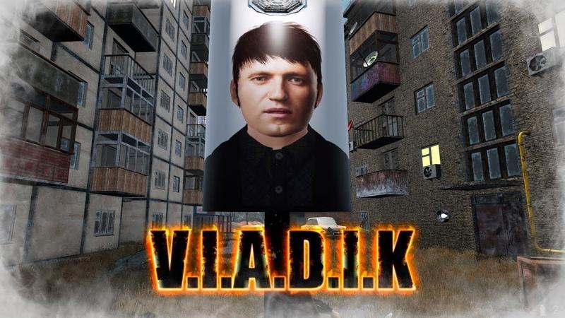 ИгроТрэш - [9] V.L.A.D.I.K - Наш Ответ Метро Exodus
