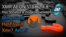 XMR-AEON-STAK 2.4.8 Minergate HashVault Настройка майнера и подключение к пулу