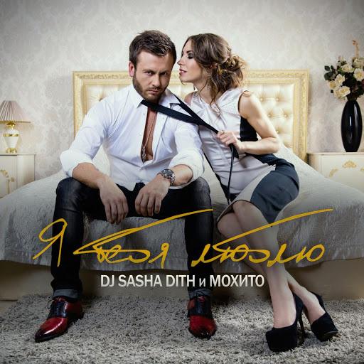 Sasha Dith альбом Я Тебя Люблю