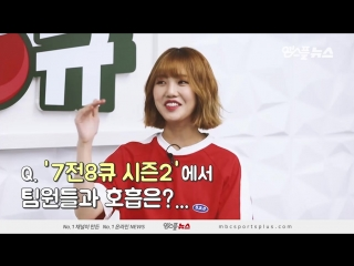 · Interview · 180607 · OH MY GIRL (Mimi) · MBC