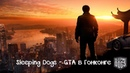 Sleeping Dogs - GTA в Гонконге