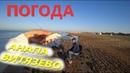 Рыбалка на море и отзыв про отдых в КРЫМУ. Погода Анапа Витязево 20.09.2018