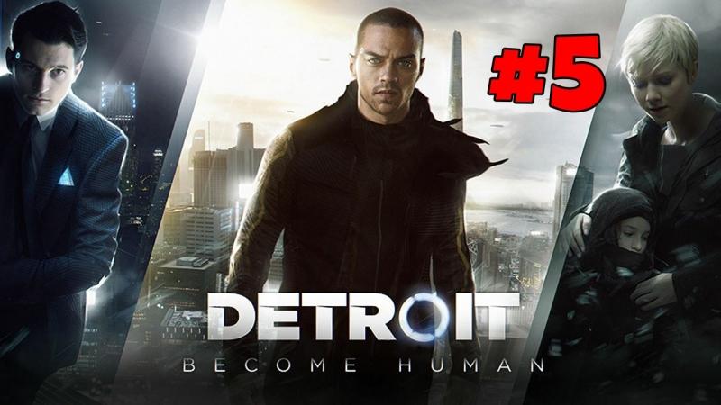 DETROIT BECOME HUMAN 5 [PS4RU] - СТАТЬ ЧЕЛОВЕКОМ. ЖИЗНЬ ИЛИ СМЕРТЬ. ФИНАЛ