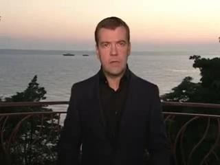 Обращение президента России Д. Медведева к зажравшимся хохлам 11.08.09