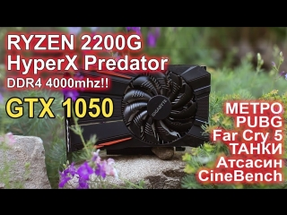 НостальжиПК !!Сборка!! GTX 1050 + Ryzen 2200G + РАЗГОН HyperX Predator DDR4