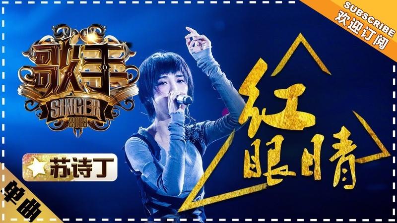 6 апр. 2018 г.苏诗丁《红眼睛》- 单曲纯享《歌手2018》EP12 Singer 2018【歌手官方频道】