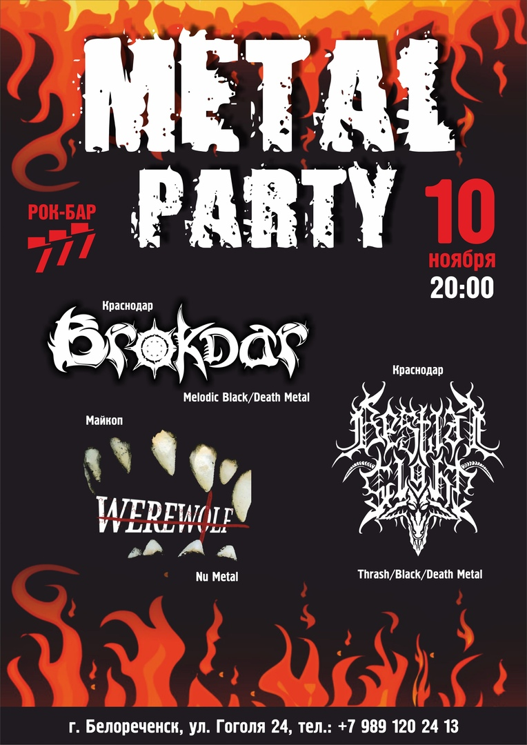 Metal Party @ Рок-бар 777