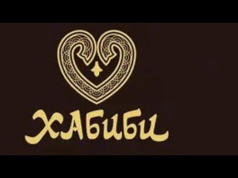 Вот Это🎵🎶 Музыка Ганапи Абуев - 💗Хабиби💗 NEW HIT 2018