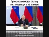 Путин о системе льготного обеспечения лекарствами