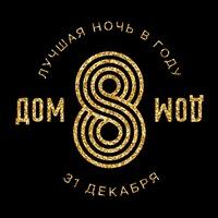 Логотип Дом 8 бистро, бар