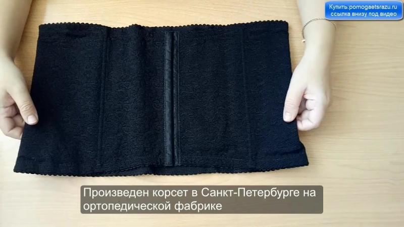 Женский корсет усиленный с 8 косточками (высота 25 см) размеры до 120 см по животу! (Россия)