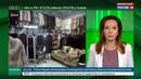 Новости на Россия 24 Шкурный интерес шубы теперь будут чипировать