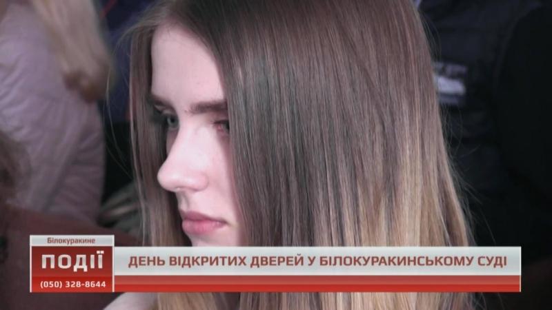 Події. UA.Донбас - День відкритих дверей відбувся у Білокуракинському суді, 24.04.2018