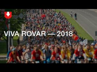 В Минске прошел велокарнавал   Viva Rovar 2018