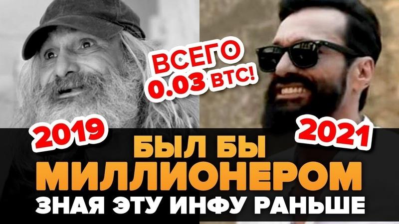 Был бы миллионером зная эту информацию о криптовалюте! Теперь есть доступ к биткоин инсайдам! х100