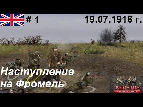 Battle of Empires 1914-1918, Англия 1. Миссия Наступление на Фромель. 19 июля 1916 г.