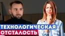Технологическая Отсталость Вследствие Закрытости Михаил Дашкиев