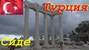 Турция экскурсия в Сиде Манавгат 2018 / Turkey excursion in Side
