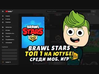 [aurum tv] анимация (мультик) #2. brawl stars топ 1 на youtube?