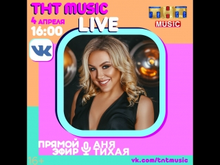 ТНТ MUSIC LIVE - Аня Тихая