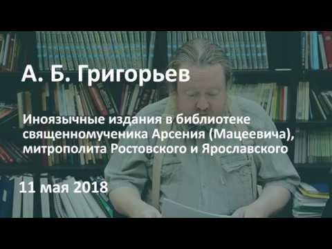 А. Б. Григорьев. Иноязычные издания в библиотеке свмч. Арсения (Мацеевича)