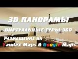 Съёмка интерьеров Вашего бизнеса для Яндекс Карт и Google maps с бессрочным размещением, для социальных сетей и Вашего сайта