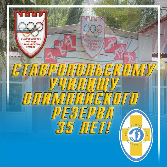 Ставропольскому училищу олимпийского резерва – 35 лет!