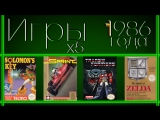 Игры 1986 года x5 | The Legend of Zelda, Solomon's Key, Super Sprint, The Transformers | REG# 20