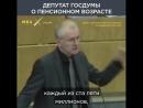 Депутат о пенсионном возрасте