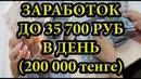 Как я зарабатываю до 35 700 рублей в день Күніне 200 000 тенгеге дейін табыс әкелетін тәсіл