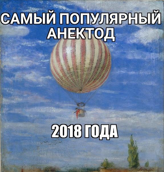 Самый популярный анекдот 2018 года