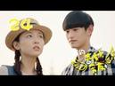 【ENGSUB】我的奇妙男友 24 My Amazing Boyfriend 24(吴倩,金泰焕,沈梦辰,Wu Qian,Kim Tae Hwan)