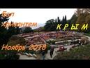Крым, Бал хризантем в Никитском ботаническом саду. Осень, тучи, море цветов