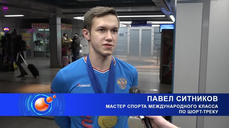 Возвращение Павла Ситникова с Кубка мира по шорт-треку
