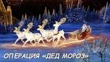Операция Дед Мороз или новый год у зимнего волшебника в Великом Устюге.