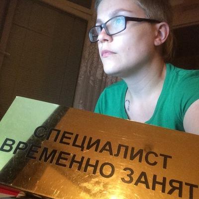 Ксения Якушина