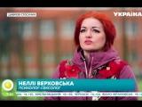 Ранок з Україною, психолог Нелли Верховская, о любви будущего