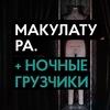 макулатура + ночные грузчики | МСК | 12 октября