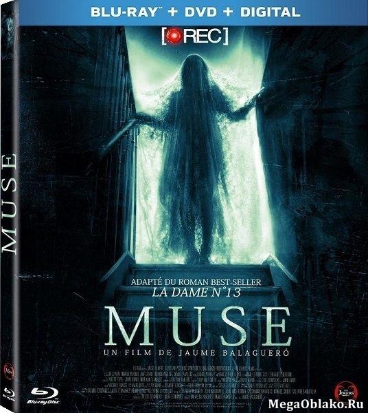 Муза смерти / Муза / Muse (2017/BDRip/HDRip)