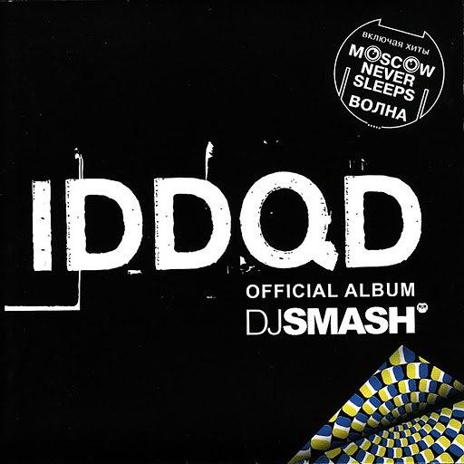 Smash альбом IDDQD